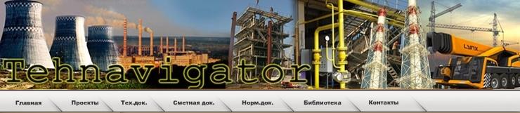 Технавигатор - строительство, реконструкция, ремонт, проектирование, обследование