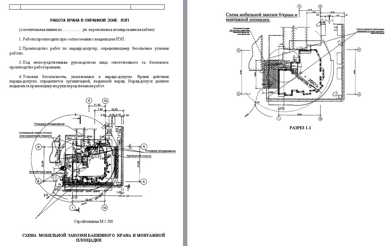 30020. Жилой дом с встроенными нежилыми помещениями (ППР)