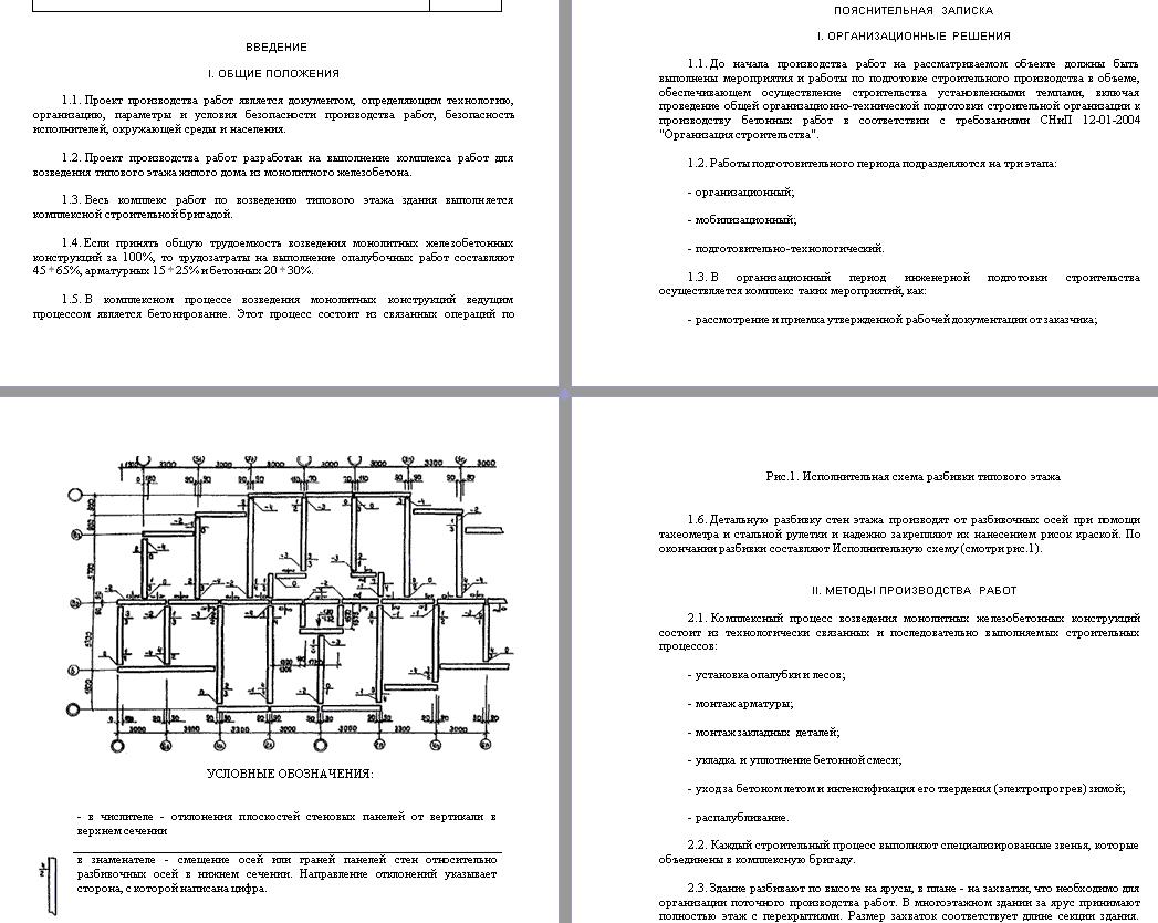 30210. Проект производства работ (ППР). Возведение типового этажа монолитного здания