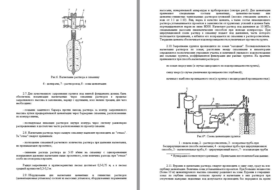30240. Проект производства работ (ППР). Инъекционное закрепление грунтов под монолитной плитой фундамента