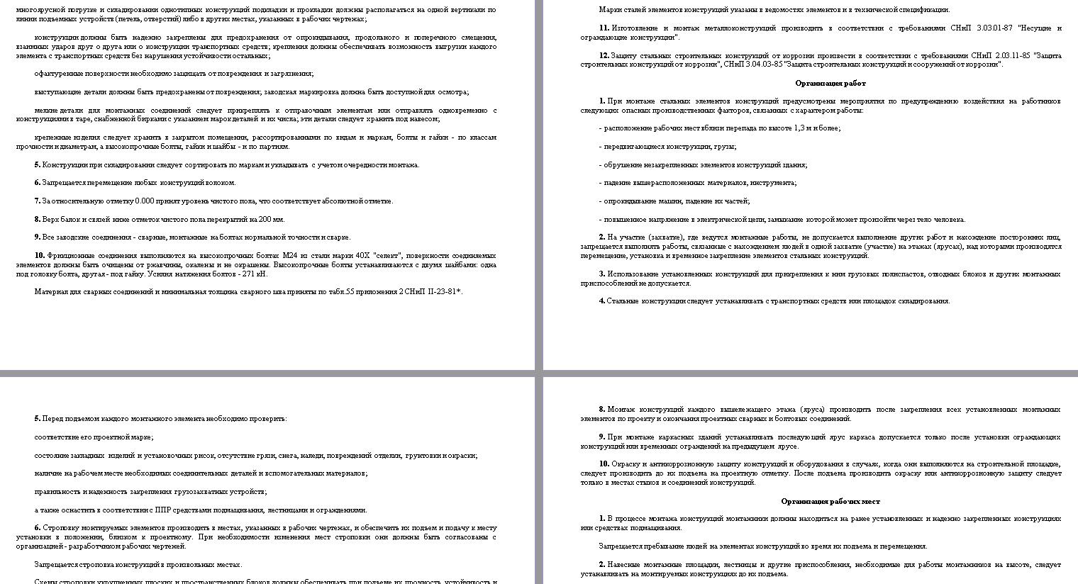30280. Проект производства работ (ППР). Монтаж металлоконструкций (1 этап)