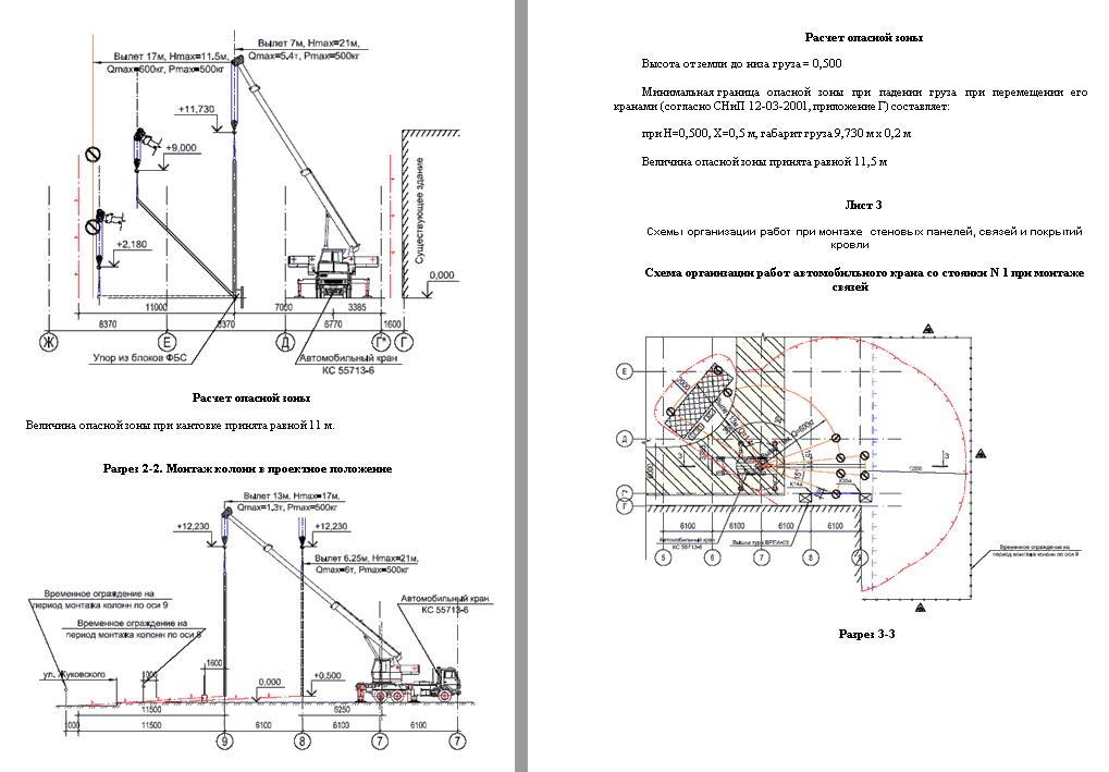 30290. Проект производства работ (ППР). Монтаж металлоконструкций фахверков и наружных стен складского