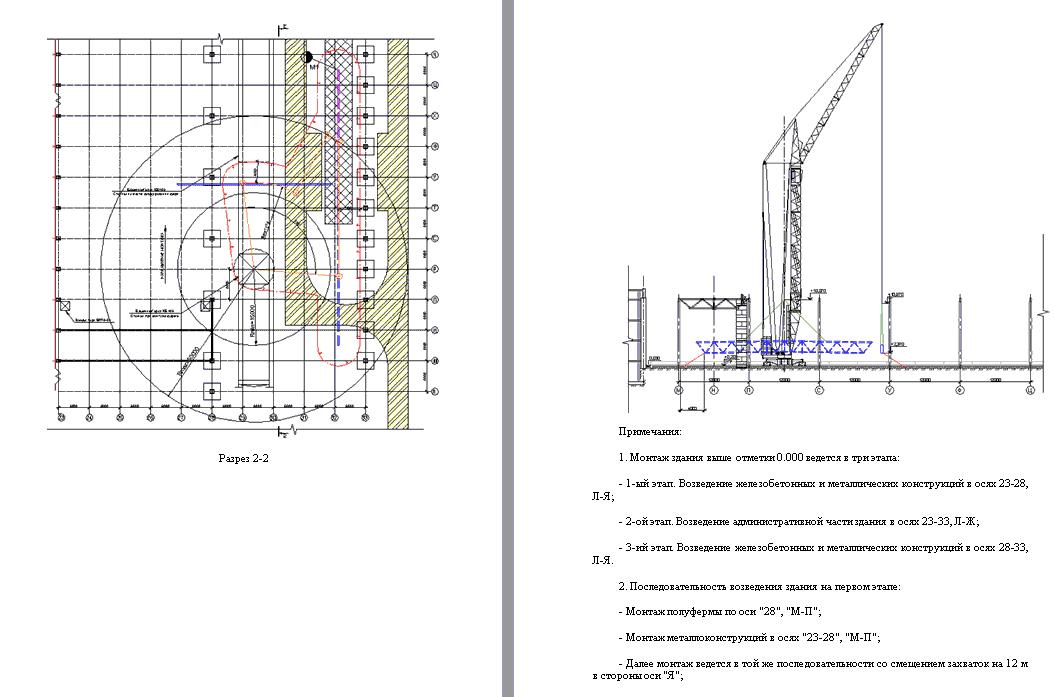 30300. Проект производства работ (ППР). Монтаж металлоконструкций, фахверка и наружных стен