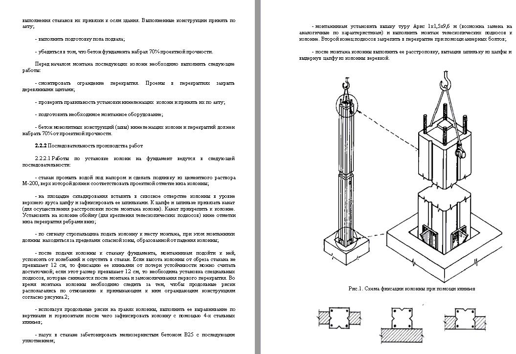 30340. Проект производства работ (ППР). Монтаж сборных железобетонных конструкций