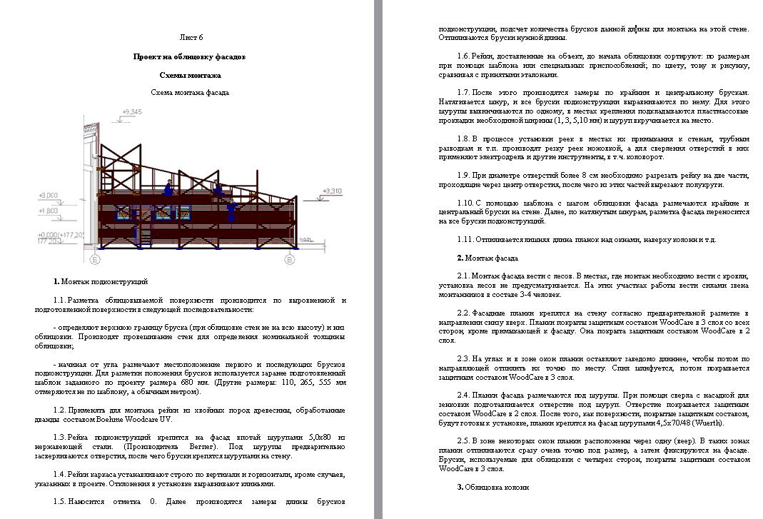 30400. Проект производства работ (ППР). Облицовка фасадов деревянным брусом