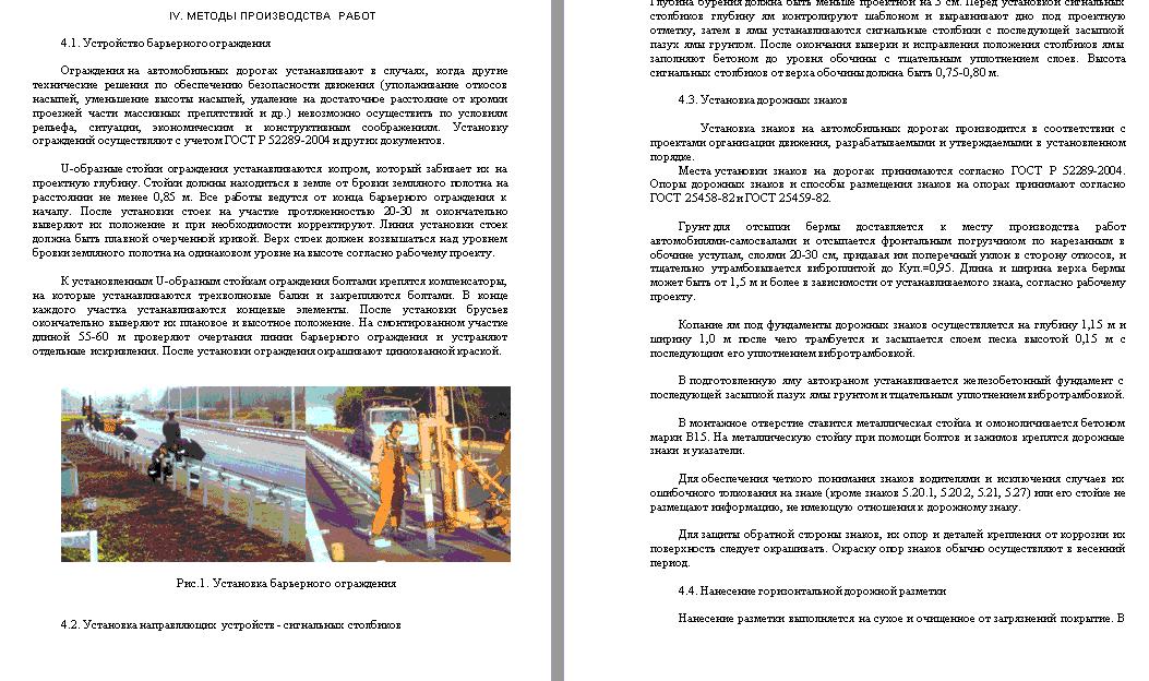 30420. Проект производства работ (ППР). Обустройство автомобильных дорог