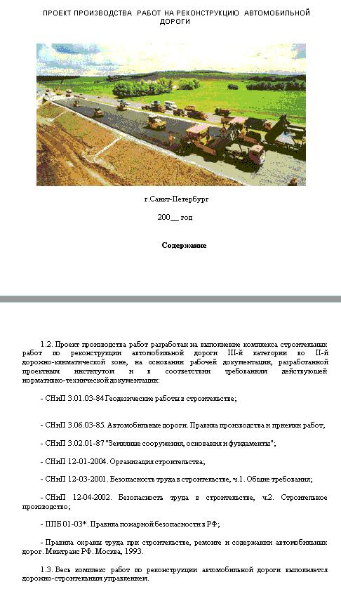 30450. Проект производства работ (ППР). Реконструкция автомобильной дороги