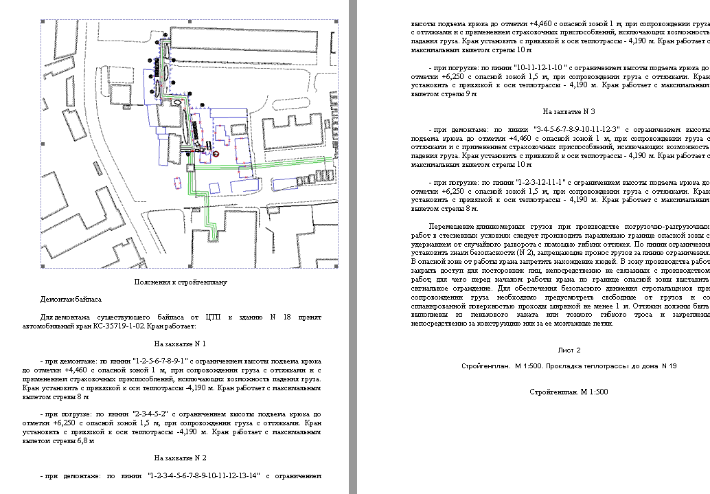 30490. Проект производства работ (ППР). Реконструкция тепловой сети