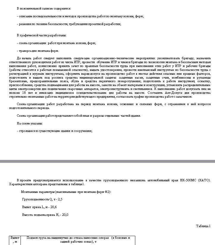 30050. Примерная пояснительная записка к ППР по реконст. укции входной группы