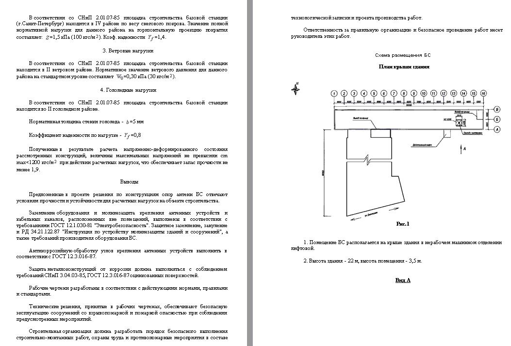 30060. Проект производства работ (ППР). Строительство базовой станции цифровой сети СПС